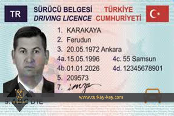 شهادة السواقة التركية